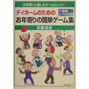 デイホームのためのお年寄りの簡単ゲーム集-介護度レベル付き(お年寄りと楽しむゲーム&レク〈3〉) [全集叢書]