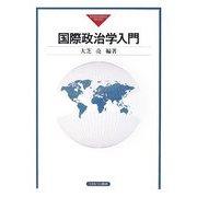 国際政治学入門 [単行本]