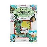 はじめて学ぶ日本の絵本史〈2〉15年戦争下の絵本(シリーズ・日本の文学史〈3〉) [全集叢書]