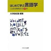 はじめて学ぶ言語学-ことばの世界をさぐる17章 [単行本]