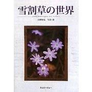 雪割草の世界(アクアライフの本) [単行本]