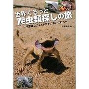 世界ぐるっと爬虫類探しの旅-不思議なカメとトカゲに会いに行く [単行本]