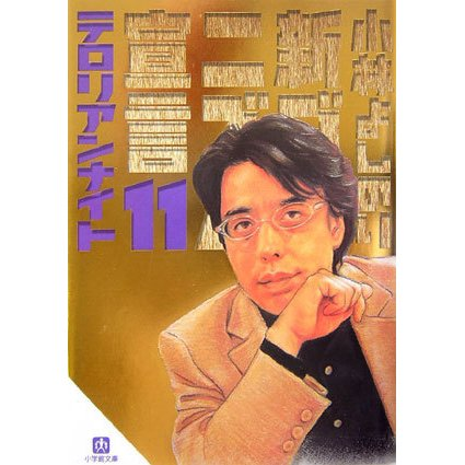 新ゴーマニズム宣言〈11〉(小学館文庫) [文庫]