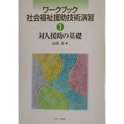 ワークブック 社会福祉援助技術演習〈1〉対人援助の基礎 [全集叢書]