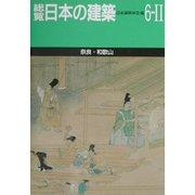 総覧 日本の建築〈第6-2巻〉奈良・和歌山 [全集叢書]