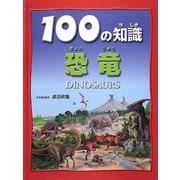 恐竜(100の知識) [図鑑]