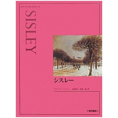 シスレー 新装版 (アート・ライブラリー) [単行本]