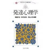 発達心理学(新・プリマーズ・保育・心理) [全集叢書]