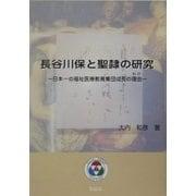 長谷川保と聖隷の研究-日本一の福祉医療教育集団成長の理由 [単行本]