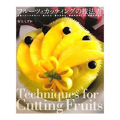 フルーツ・カッティングの技法書-各種フルーツのカット・盛り付け・選び方から、端材の活かし方、原価計算まで [単行本]