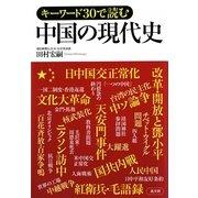 キーワード30で読む 中国の現代史 [単行本]