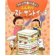 ふんわりトースト・サンドイッチ(つくって食べたい) [全集叢書]