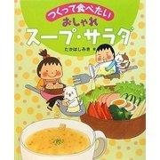 おしゃれ スープ・サラダ(つくって食べたい) [全集叢書]