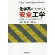 化学系のための安全工学―実験におけるリスク回避のために [単行本]