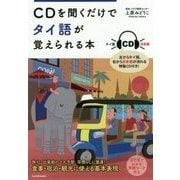 CDを聞くだけでタイ語が覚えられる本 [単行本]