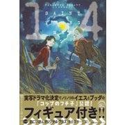 聖☆おにいさん(14) 限定版(講談社キャラクターズライツ) [コミック]