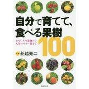 自分で育てて、食べる果樹100 [単行本]