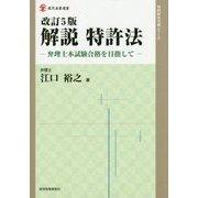 改訂5版 解説 特許法 (現代産業選書知的財産実務シリーズ) [単行本]