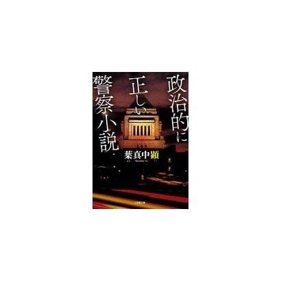 政治的に正しい警察小説(小学館文庫) [文庫]