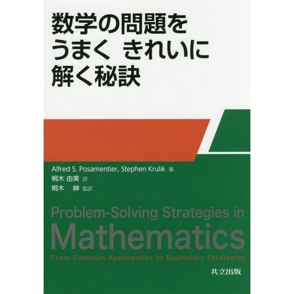 数学の問題をうまくきれいに解く秘訣 [単行本]