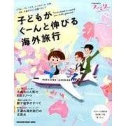 子どもがぐーんと伸びる海外旅行-HanakoファミリーTRAVEL with kids(マガジンハウスムック) [ムックその他]