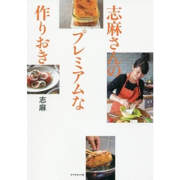 志麻さんのプレミアムな作りおき [単行本]