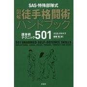 SAS・特殊部隊式 図解徒手格闘術ハンドブック-護身術テクニック501 [単行本]