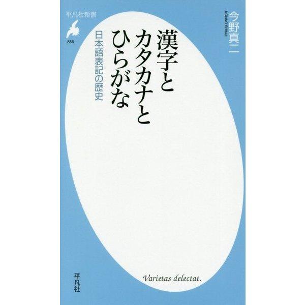 漢字とカタカナとひらがな [新書]