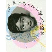 さきちゃんの読んだ絵本 [単行本]