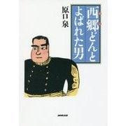 西郷(せご)どんとよばれた男 [単行本]