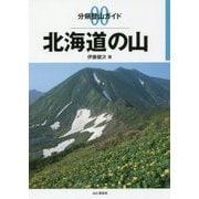 北海道の山(分県登山ガイド〈00〉) [全集叢書]