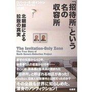 「招待所」という名の収容所―北朝鮮による拉致の真実 [単行本]