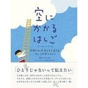 空にかかるはしご―天使になった子どもと生きるグリーフサポートブック [単行本]