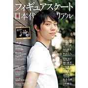 フィギュアスケート日本代表2017メモリアル (SJセレクトムック) [ムック・その他]