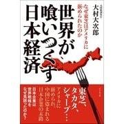世界が喰いつくす日本経済―なぜ東芝はアメリカに嵌められたのか [単行本]