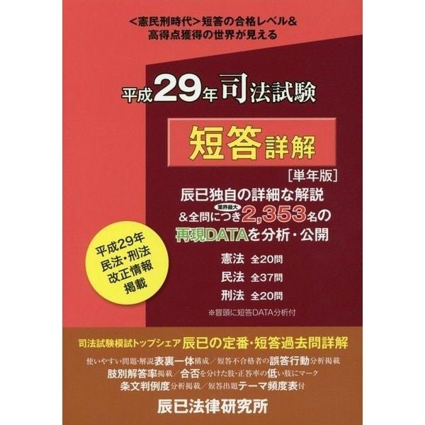 司法試験短答詳解 単年版〈平成29年〉 [全集叢書]
