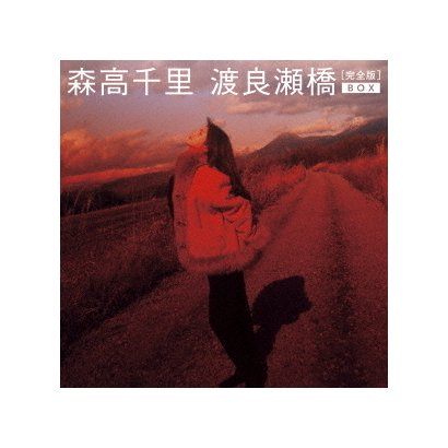 森高千里/渡良瀬橋 [完全版] BOX [Blu-ray Disc]