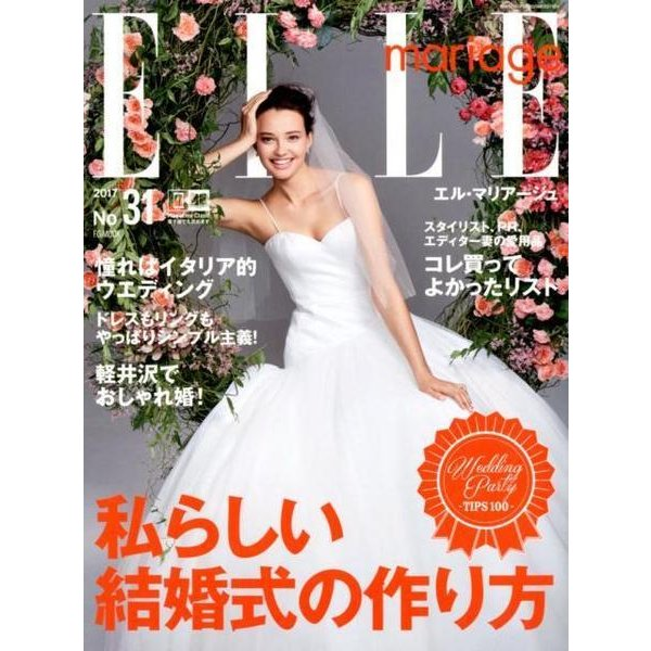 ELLE mariage No.31 (2017)(FG MOOK) [ムックその他]