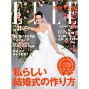 ELLE mariage No.31 (2017)(FG MOOK) [ムックその他]