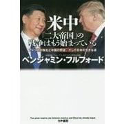 米中「二大帝国」の戦争はもう始まっている―アメリカの敗北と中国の野望、そして日本の生きる道 [単行本]