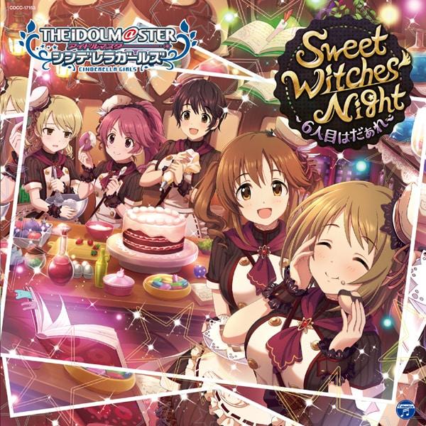 THE IDOLM@STER CINDERELLA GIRLS STARLIGHT MASTER 13 Sweet Witches' Night ~6人目はだぁれ~