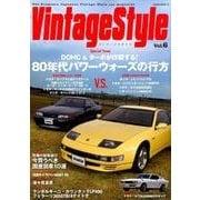 VintageStyle Vol.6 (サクラムック) [ムック・その他]