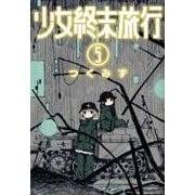 少女終末旅行 5(BUNCH COMICS) [コミック]