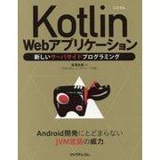 Kotlin Webアプリケーション―新しいサーバサイドプログラミング [単行本]