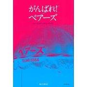 がんばれ!ベアーズ―大阪のカルチャーは、難波ベアーズを中心に回っている。 [単行本]