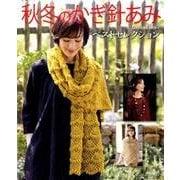 秋冬のかぎ針あみ ベストセレクション (Let's knit series) [ムック・その他]