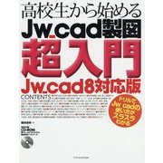 高校生から始めるJw_cad製図超入門(Jw_cad8対応版) [単行本]