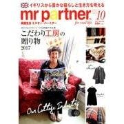 mr partner (ミスター パートナー) 2017年 10月号 [雑誌]