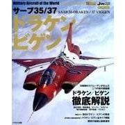 サーブ35/37 ドラケン/ビゲン (世界の名機シリーズSE スペシャル エディション) [ムック・その他]