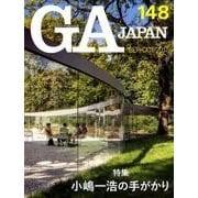 GA JAPAN 148 [全集叢書]